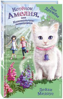 Вебб Х., Медоус Д. - Добрые и волшебные истории о зверятах (Котёнок Рыжик, Щенок Джесс, Котёнок Амелия) обложка книги