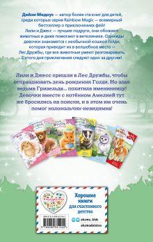 Обложка сзади Добрые и волшебные истории о зверятах (Котёнок Рыжик, Щенок Джесс, Котёнок Амелия)