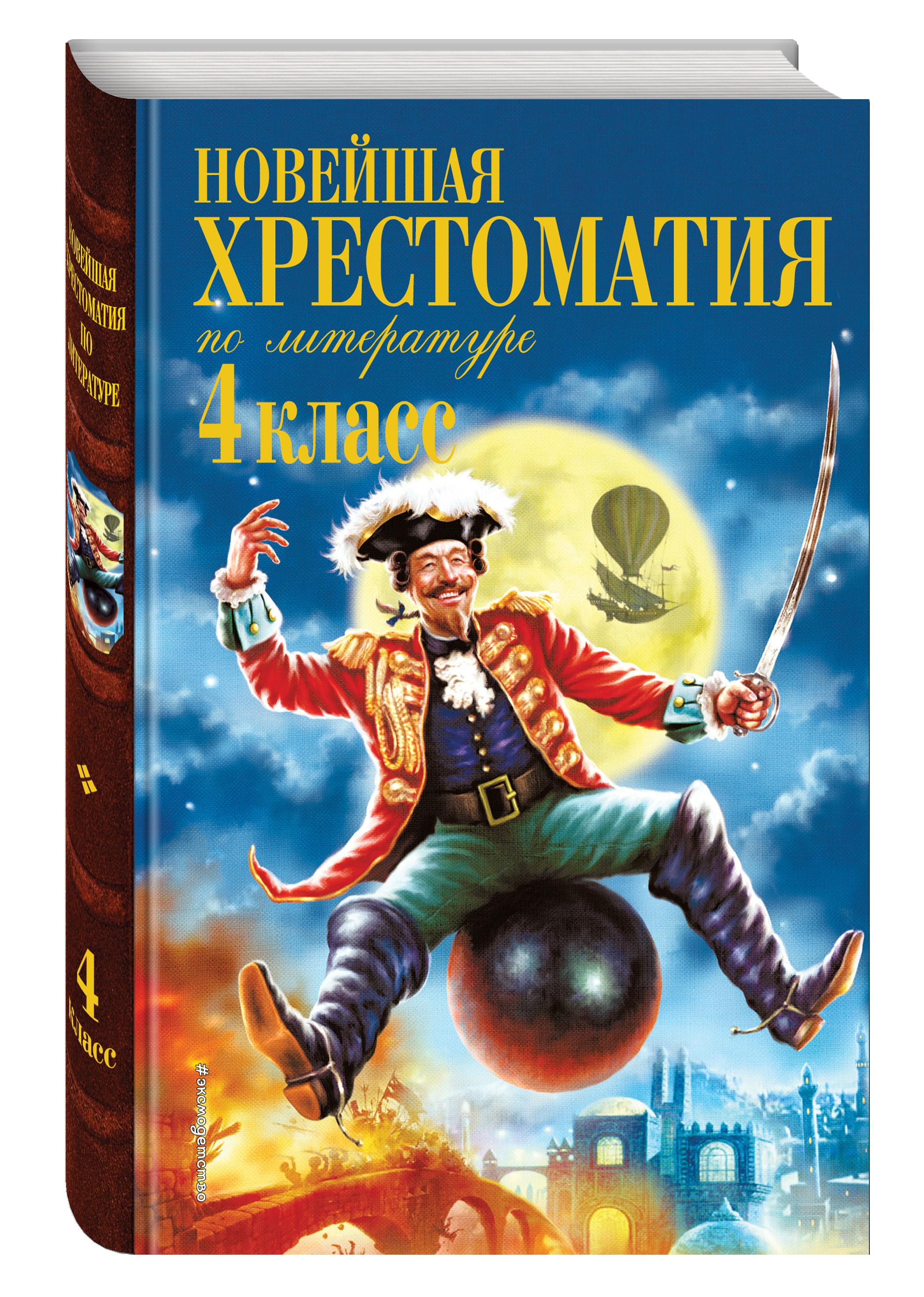 Новейшая хрестоматия по литературе. 4 класс. 4-е изд., испр. и доп
