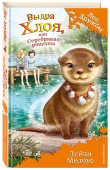 Вебб Х., Медоус Д. - Добрые и волшебные истории о зверятах (Котёнок Дымка, Щенок Крошка, Выдра Хлоя) обложка книги