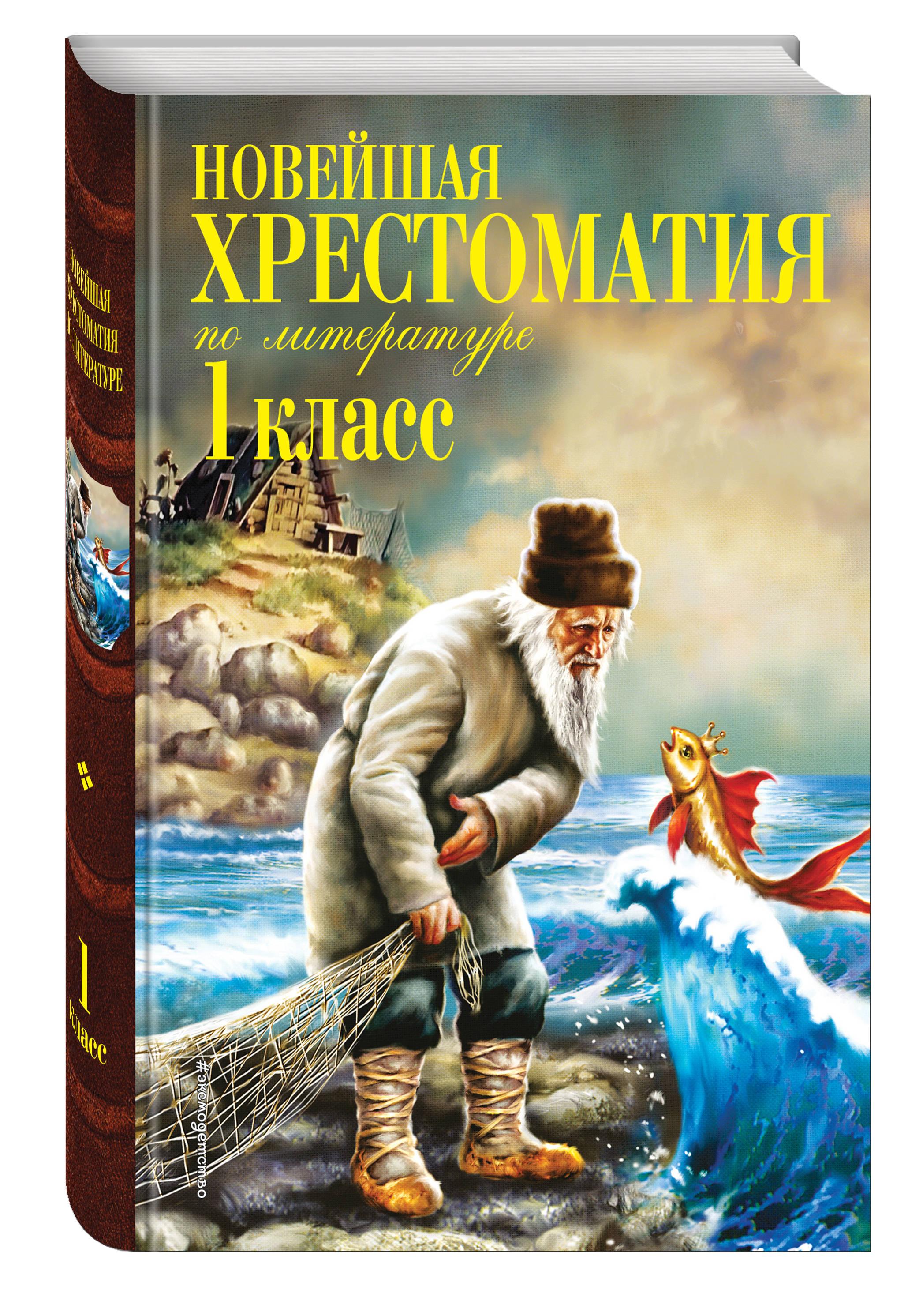 Новейшая хрестоматия по литературе. 1 класс. 6-е изд., испр. и доп