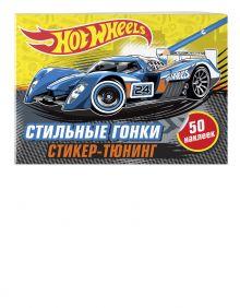 - Стильные гонки (+ наклейки) обложка книги