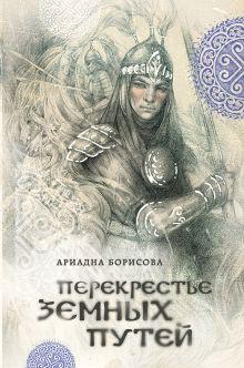 Обложка Перекрестье земных путей Ариадна Борисова