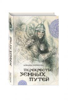 Перекрестье земных путей обложка книги