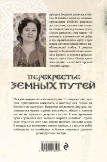 Обложка сзади Перекрестье земных путей Ариадна Борисова