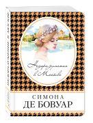 Бовуар С. де - Недоразумение в Москве' обложка книги