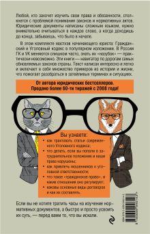 Усольцев Д.А. - Подложка картонная для комплекта УК и ГК обложка книги