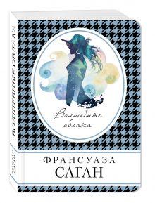 Саган Ф. - Волшебные облака обложка книги
