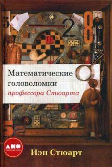 Стюарт И. - Математические головоломки профессора Стюарта обложка книги
