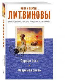 Литвинова А.В., Литвинов С.В. - Сердце бога. Незримая связь обложка книги