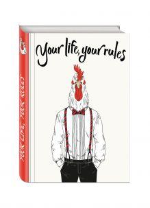 - Your life, your rules (Блокнот для хипстеров) (твердый переплет, 136х206 мм) обложка книги