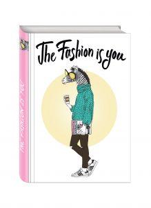 - The fashion is you (Блокнот для хипстеров) (твердый переплет, 136х206 мм) обложка книги