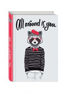 - All around is you (Блокнот для хипстеров) (твердый переплет, 136х206 мм) обложка книги
