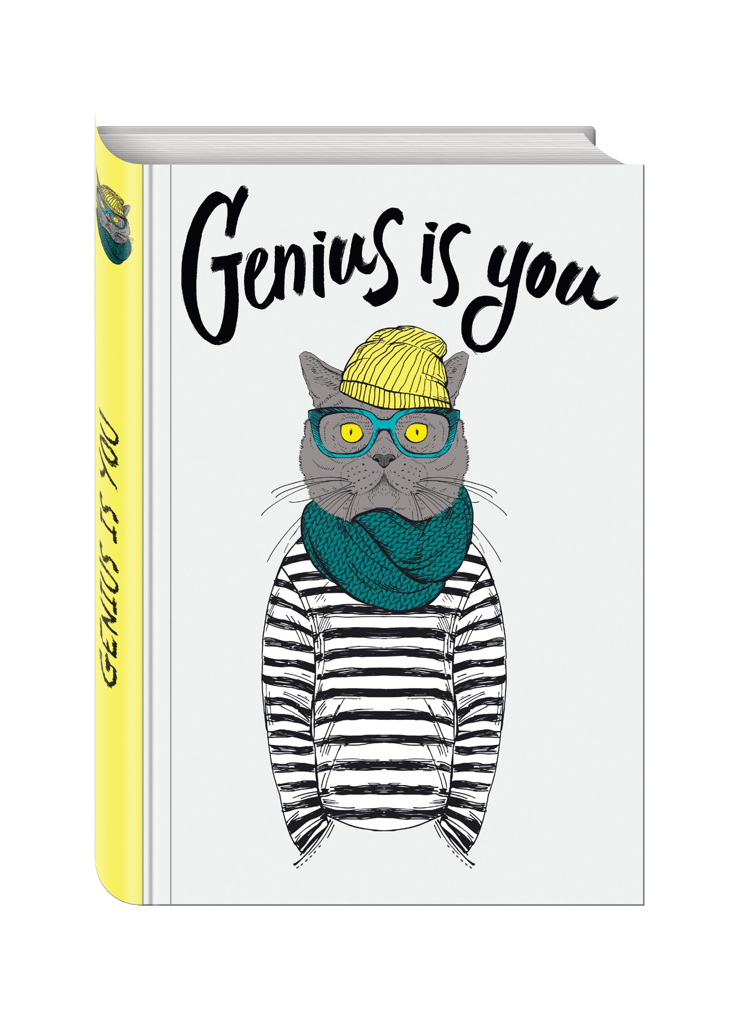 Genius is you (Блокнот для хипстеров) (твердый переплет, 136х206 мм) c30 genius комбинированный станок