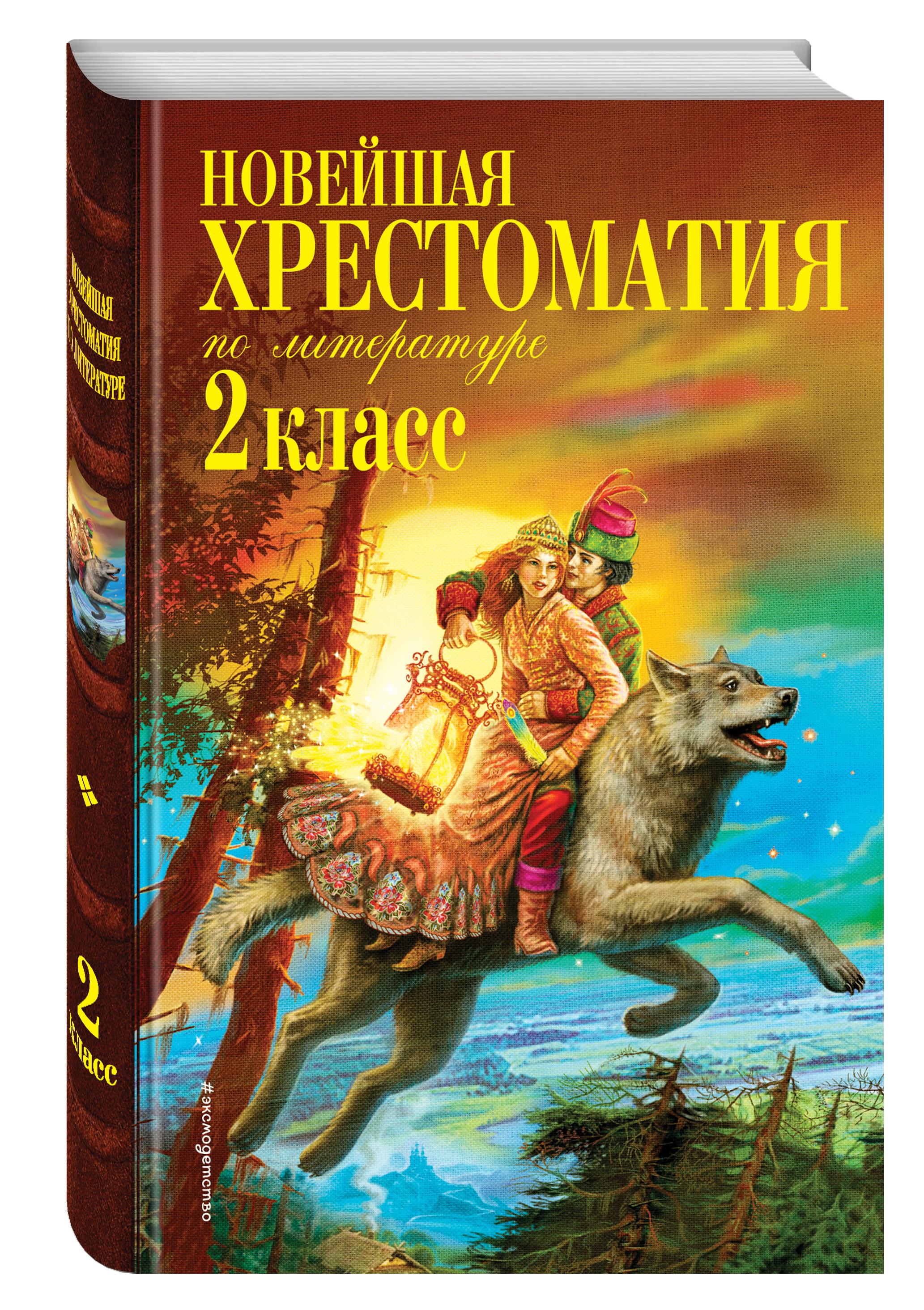 Новейшая хрестоматия по литературе. 2 класс. 7-е изд., испр. и доп