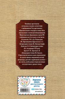 Обложка сзади Новейшая хрестоматия по литературе. 2 класс. 7-е изд., испр. и доп.