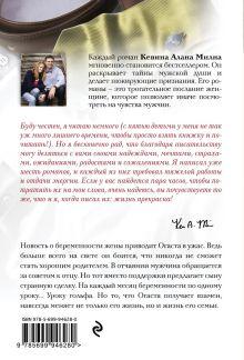 Обложка сзади Девять уроков Кевин Алан Милн