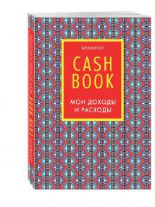 - CashBook. Мои доходы и расходы. 6-е издание (9 оформление) обложка книги