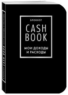 - CashBook. Мои доходы и расходы. 6-е издание (10 оформление) обложка книги