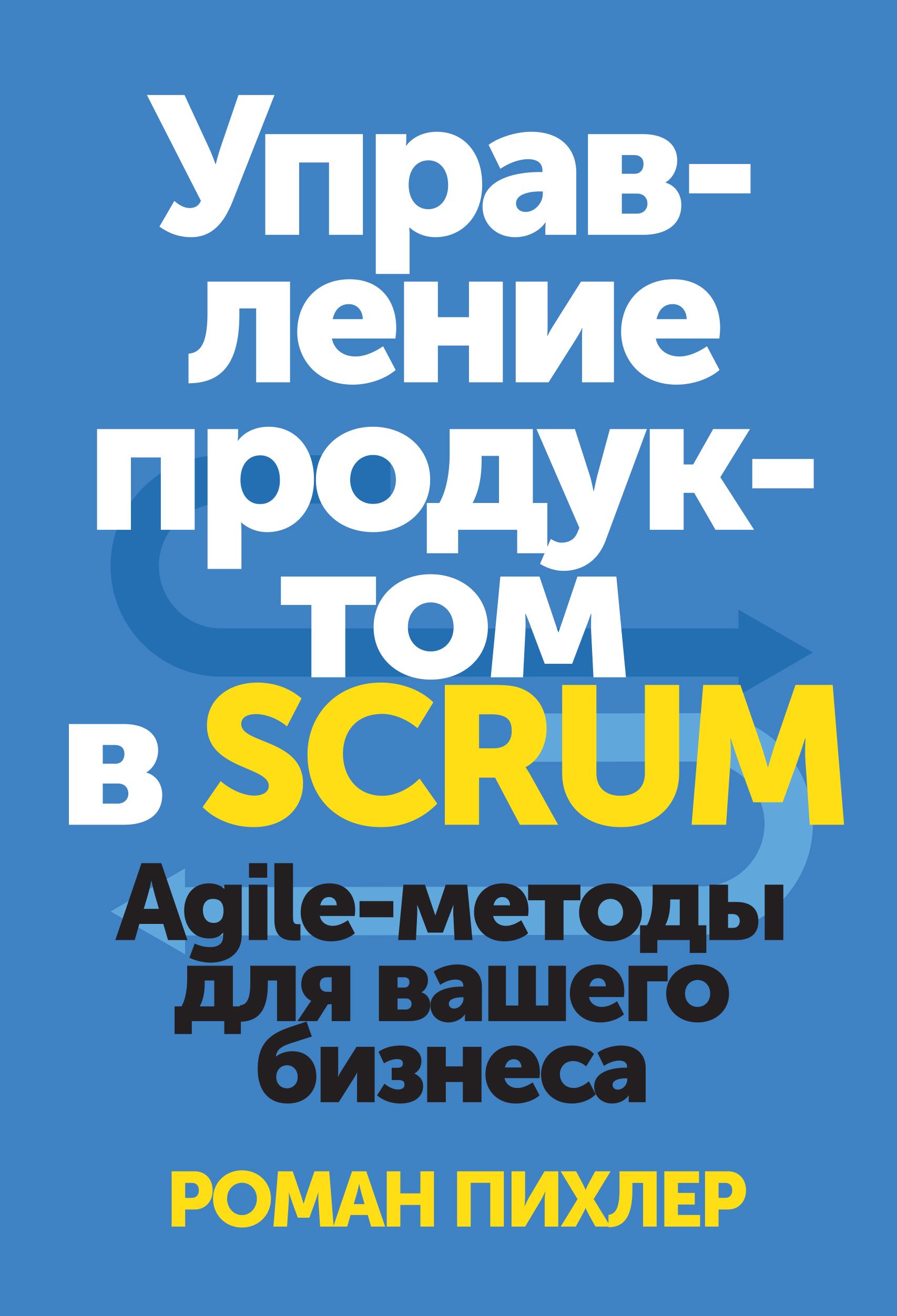 Пихлер Р. Управление продуктом в Scrum. Agile-методы для вашего бизнеса