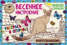 Обложка Зендудл-открытки