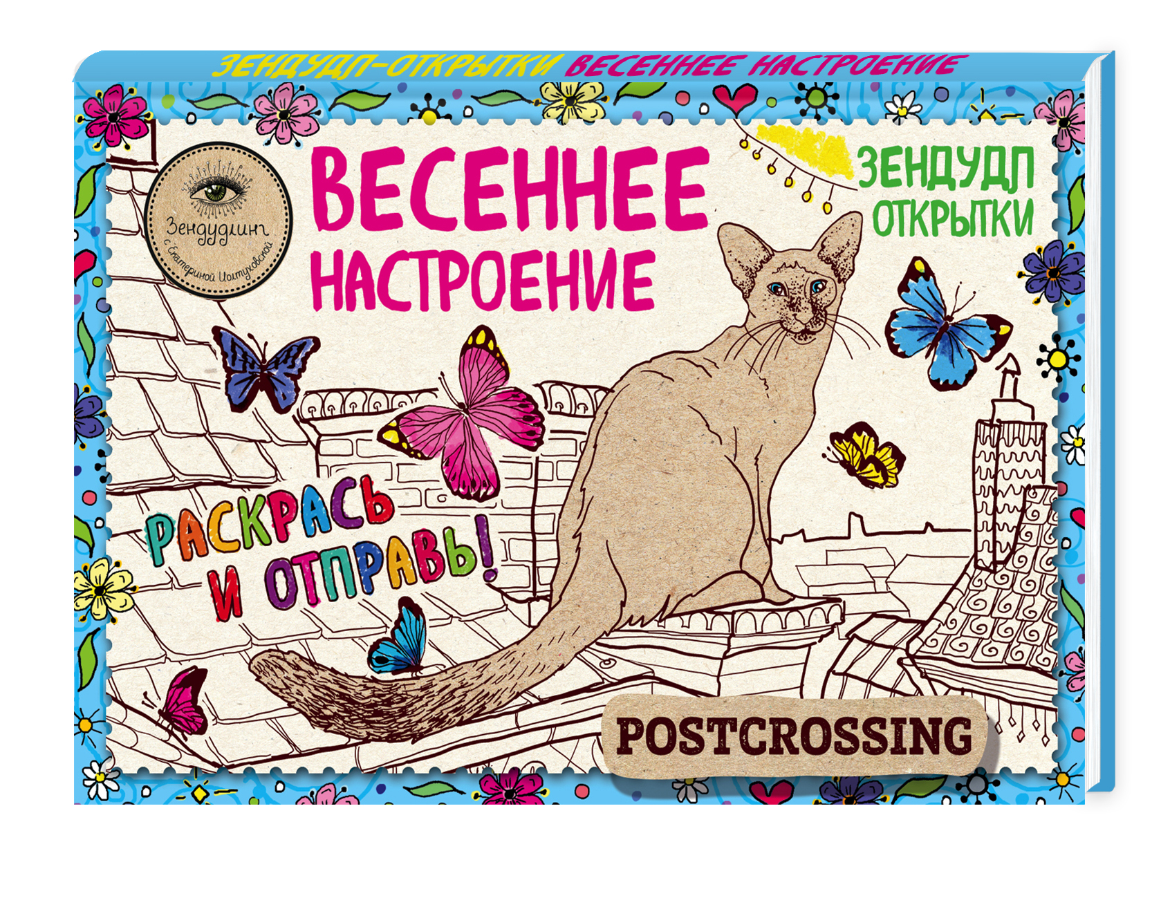 Зендудл-открытки