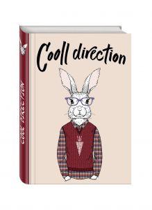 - Cooll direction (Блокнот для хипстеров) (твердый переплет, 136х206 мм) обложка книги
