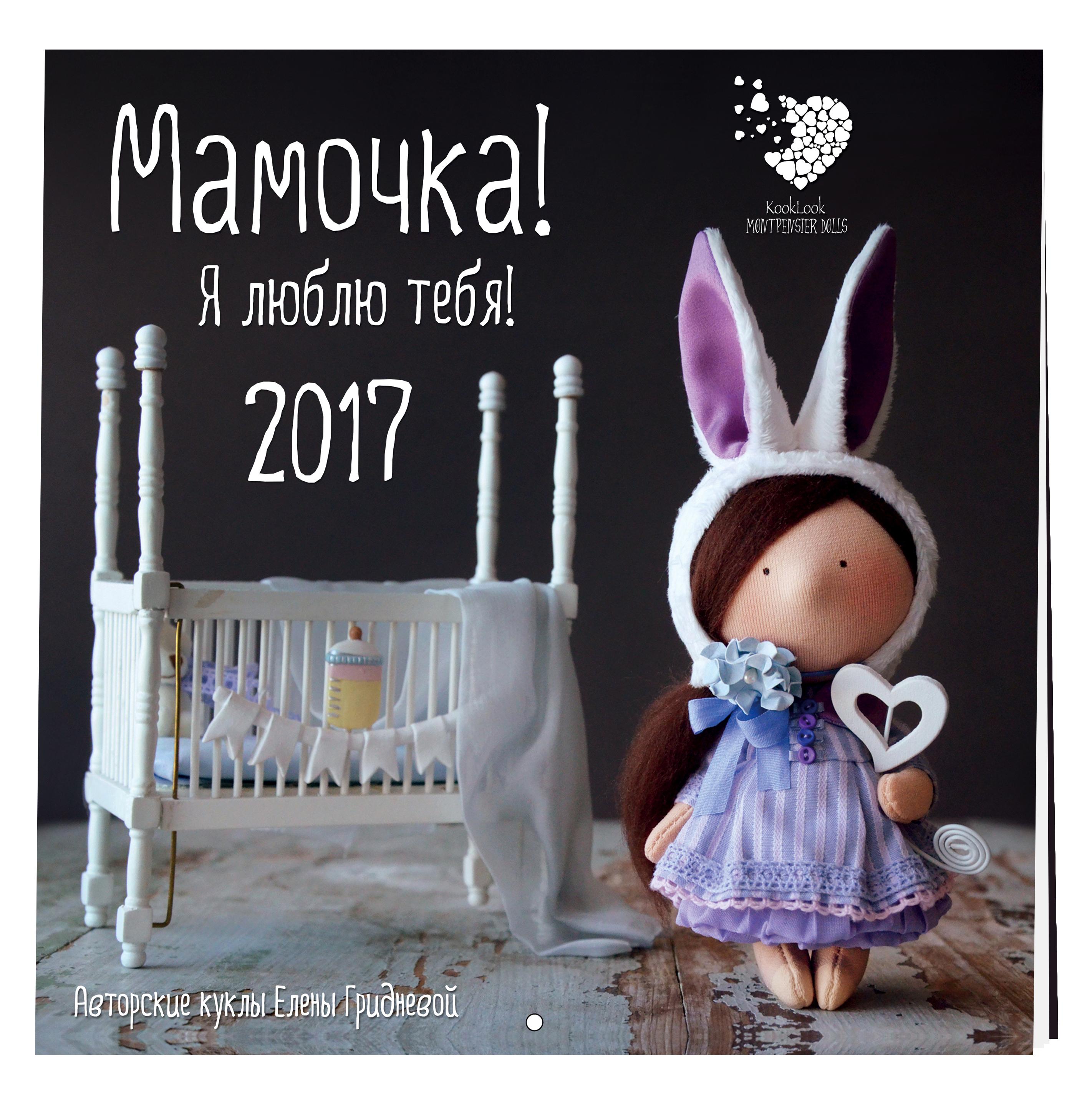 Мама, я люблю тебя! Календарь настенный на 2017 год (март 17 - фев. 18)