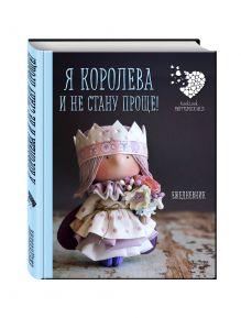- Подарочный ежедневник Я королева и не стану проще обложка книги