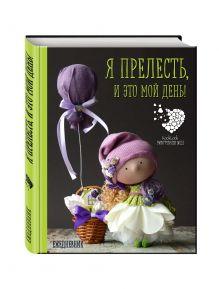 - Подарочный ежедневник Я прелесть, и это мой день! обложка книги