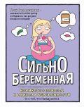 Не соскучишься! Забавные комиксы о реальной жизни родителей и их детей