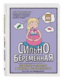 Северинсен Л. - Сильнобеременная: комиксы о плюсах и минусах беременности (и о том, что между ними) обложка книги