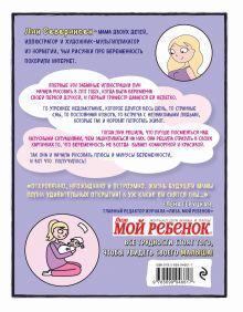 Обложка сзади Сильнобеременная: комиксы о плюсах и минусах беременности (и о том, что между ними) Лин Северинсен