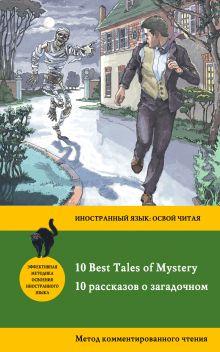 Обложка 10 рассказов о загадочном = 10 Best Tales of Mystery: метод комментированного чтения