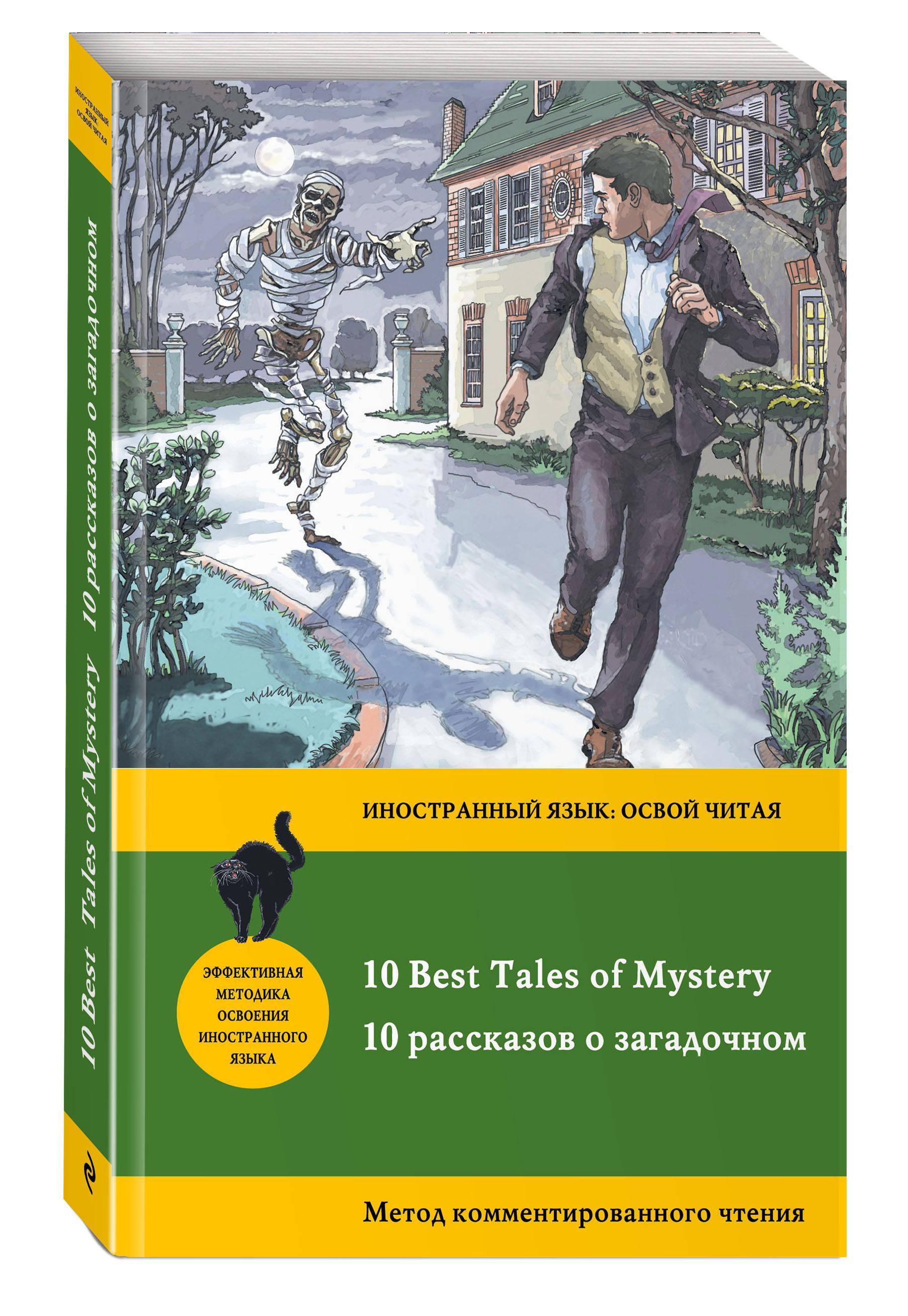 10 рассказов о загадочном = 10 Best Tales of Mystery: метод комментированного чтения ( Бенсон Э.Ф., Бирс А., Дойл А.  )