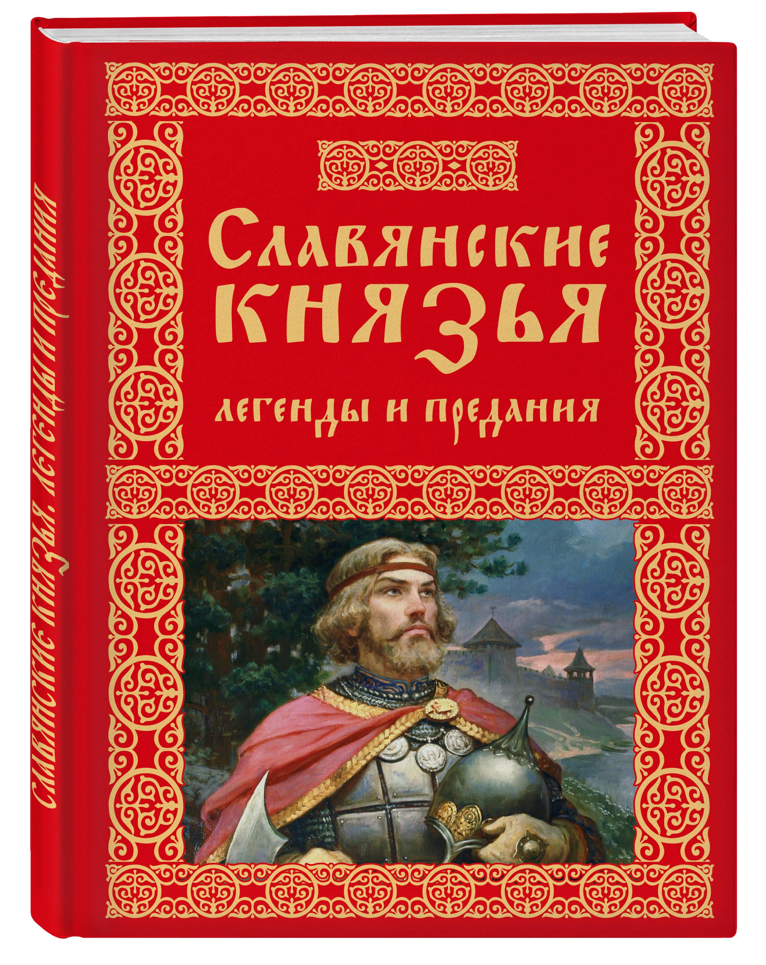 Славянские князья. Легенды и предания ( Крючкова Ольга Евгеньевна  )