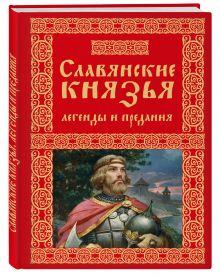 Крючкова Ольга Евгеньевна - Мифы о древних славянских князьях обложка книги