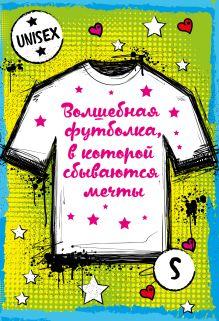 Суперобложка волшебной футболки, в которой сбываются мечты унисекс S