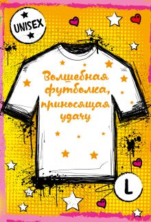 Суперобложка волшебной футболки, приносящей удачу унисекс L