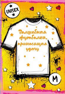 Суперобложка волшебной футболки, приносящей удачу унисекс М