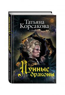 Лунные драконы обложка книги
