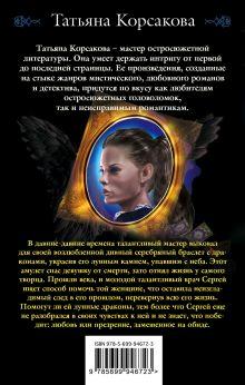 Обложка сзади Лунные драконы Татьяна Корсакова
