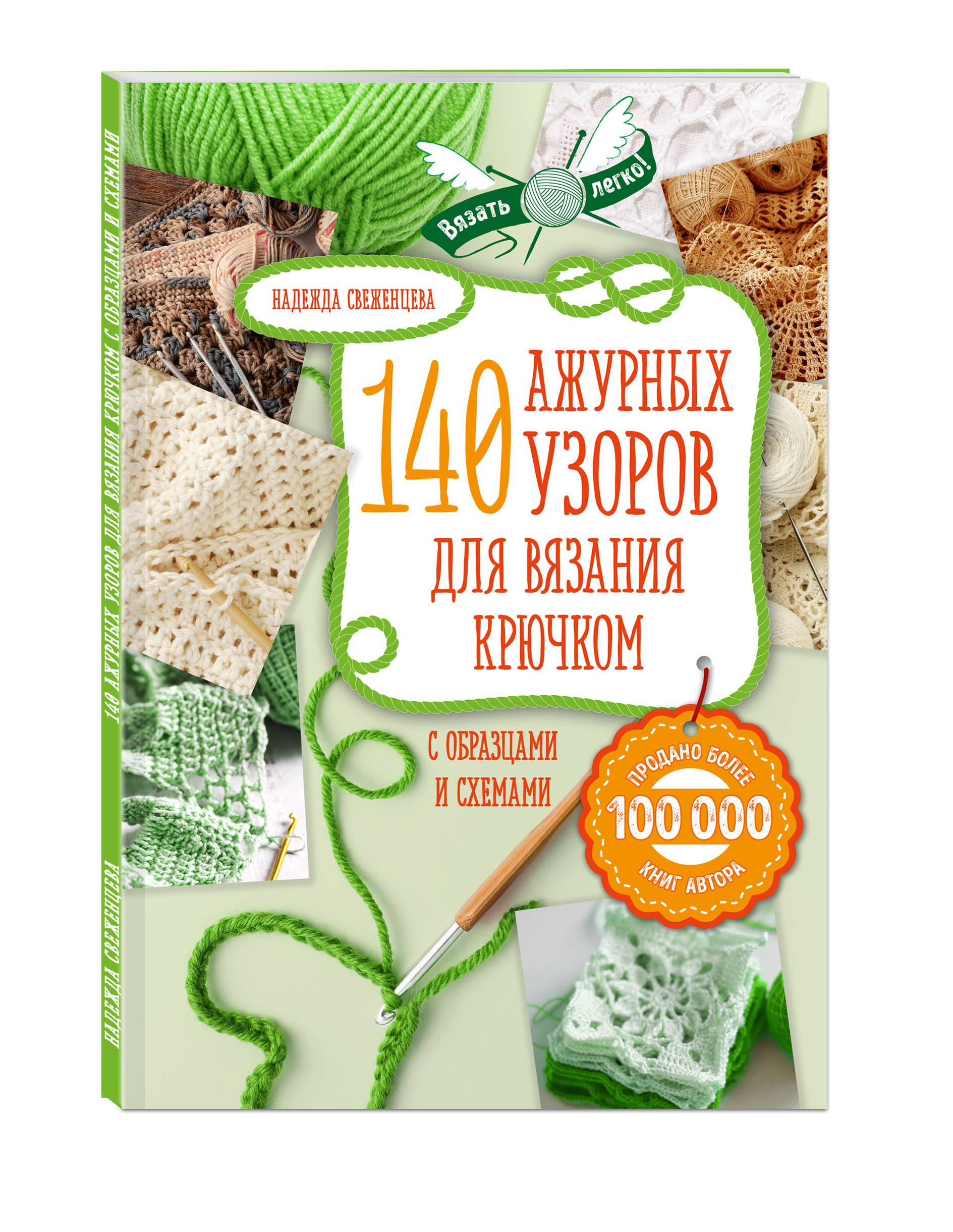 Ажур. 140 лучших узоров для вязания крючком с образцами и схемами ( Свеженцева Н.А.  )
