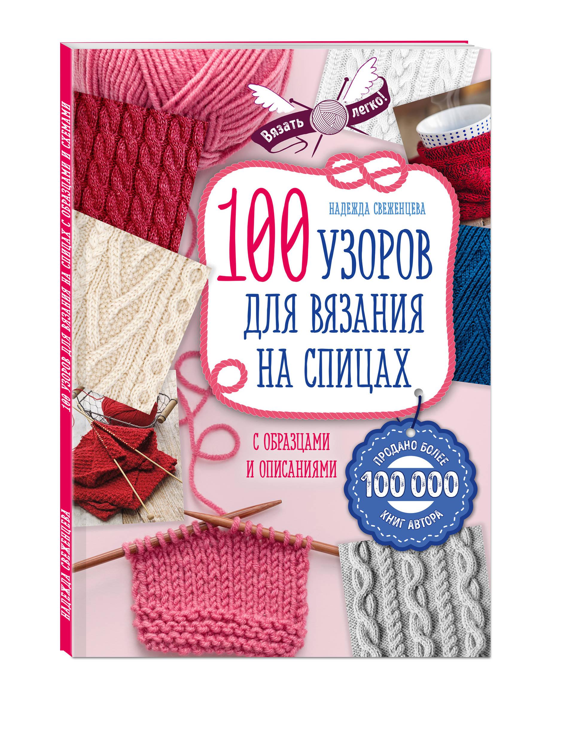 100 узоров для вязания на спицах ( Свеженцева Н.А.  )