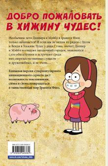 Обложка сзади Гравити Фолз. Графический роман. Вып. 2