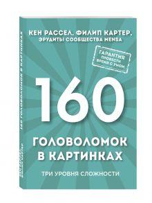 160 головоломок в картинках. Три уровня сложности обложка книги