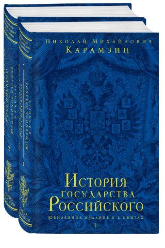 История государства Российского. Юбилейное издание в 2 книгах Карамзин Н.М.