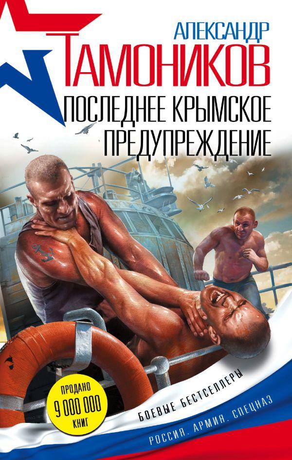 Последнее крымское предупреждение Автор : Александр Тамоников
