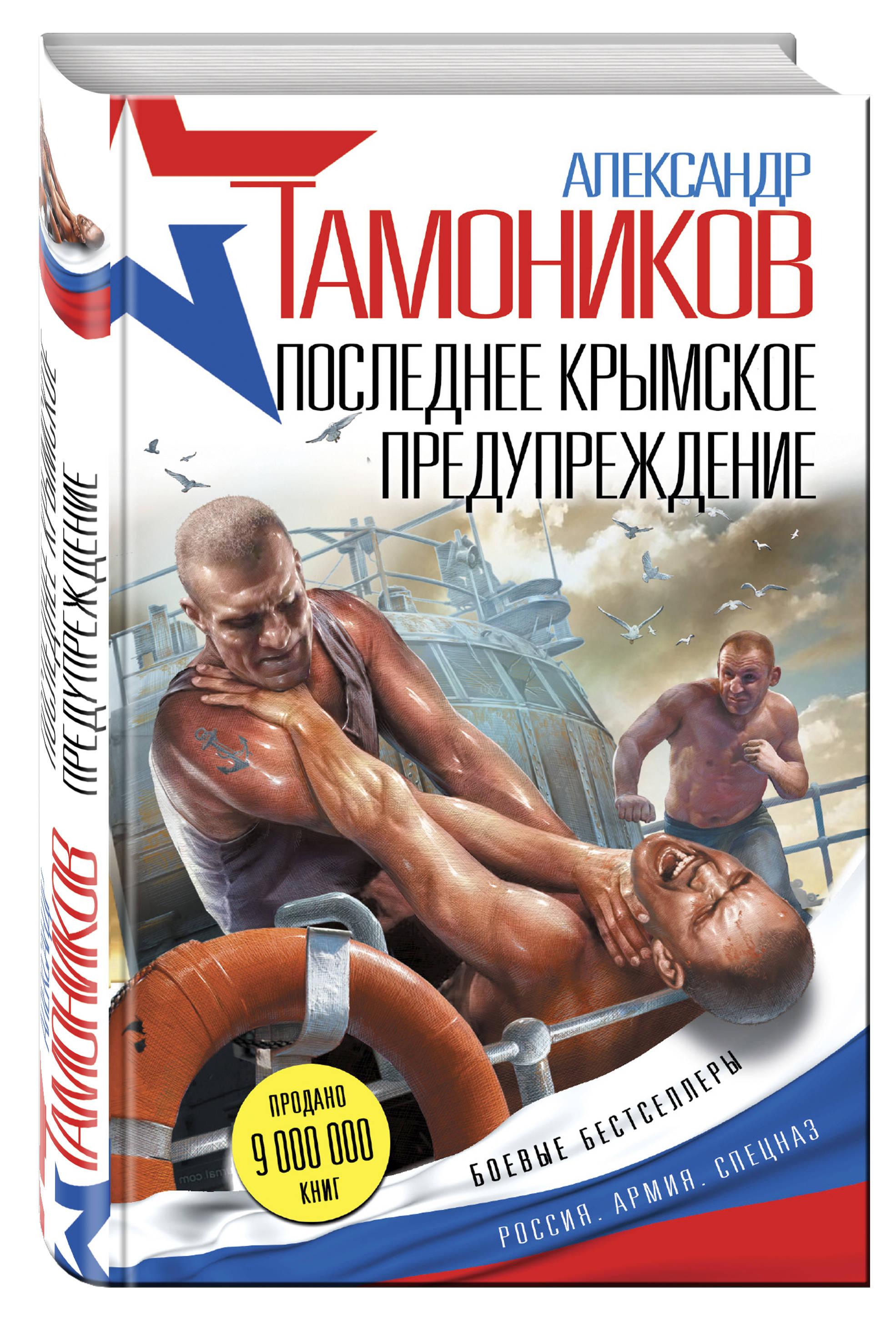 Тамоников А.А. Последнее крымское предупреждение