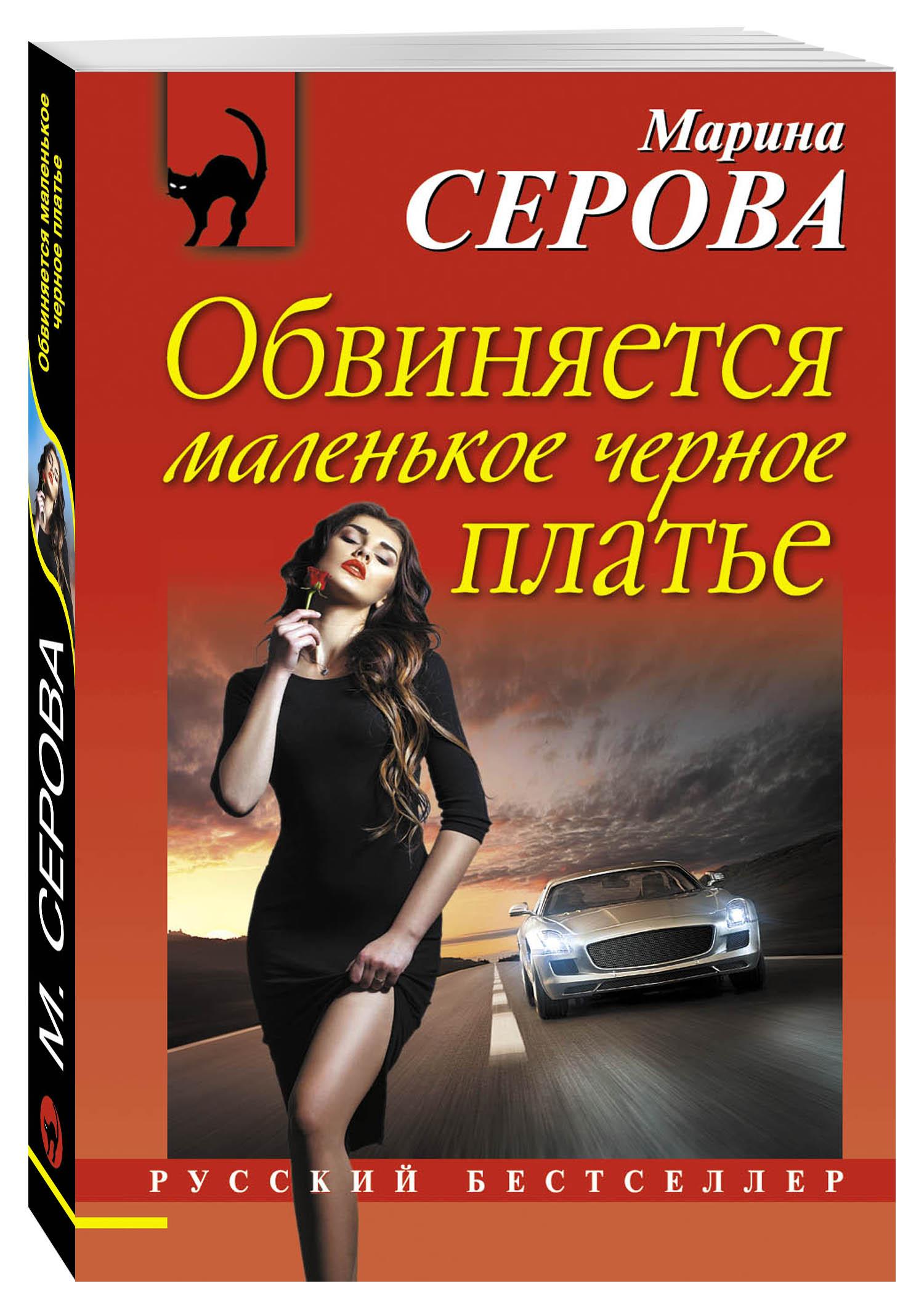 Серова М.С. Обвиняется маленькое черное платье